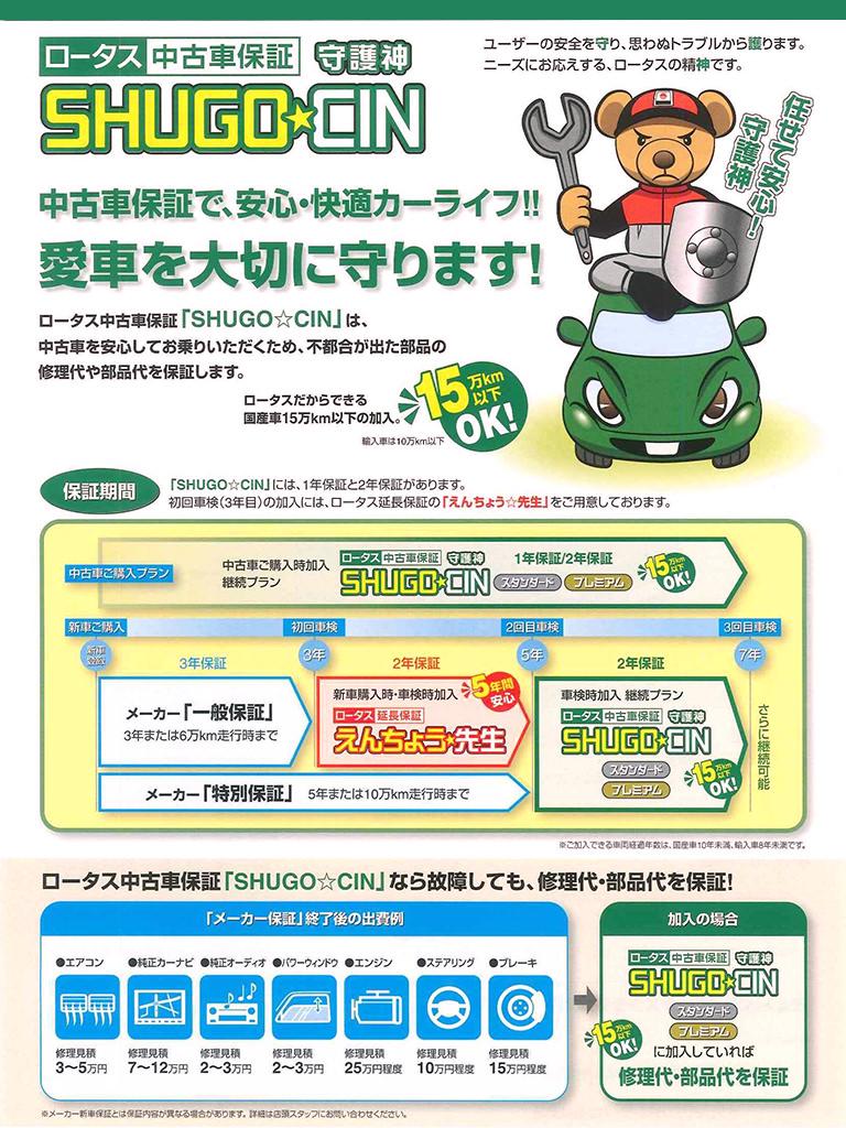 中古車保証サービス「SHUGO★CIN -守護神-」